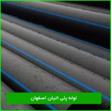 قیمت لوله پلی اتیلن اصفهان